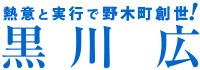 野木町議会議員|黒川広|くろかわひろし